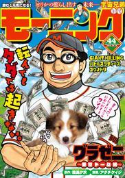 モーニング 2015年44号 [2015年10月1日発売] 漫画