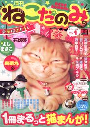 月刊ねこだのみVol.1 漫画