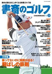 書斎のゴルフ VOL.26 読めば読むほど上手くなる教養ゴルフ誌 漫画