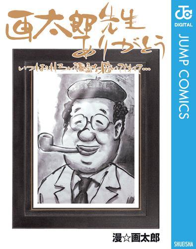 画太郎先生ありがとう いつもおもしろい漫画を描いてくれて… 漫画