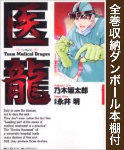 【全巻収納ダンボール本棚付】医龍 漫画