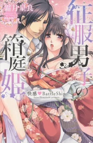 征服男子の箱庭姫 快感 BattleShip 漫画