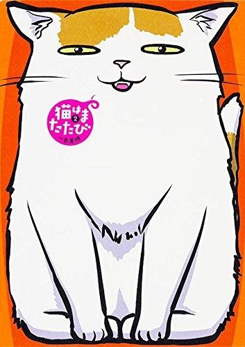 猫はまたたび 漫画