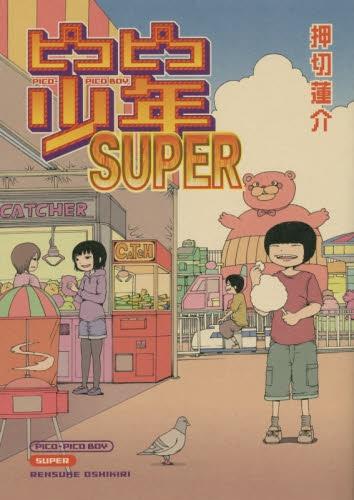 ピコピコ少年SUPER 漫画