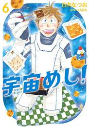 宇宙めし! (1-5巻 最新刊)