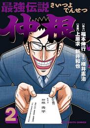 最強伝説 仲根(1-2巻 最新刊)