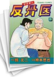 【中古】ドクター反骨医 (1-20巻) 漫画