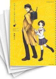 【中古】リコーダーとランドセル (1-12巻) 漫画