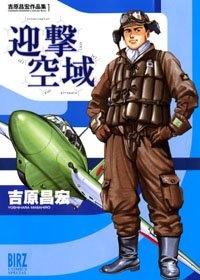 吉原昌宏作品集 漫画