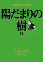 手塚治虫の収穫 陽だまりの樹 (1-6巻 全巻) 漫画