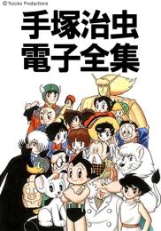 手塚治虫 全集 電子コミック版 (全168作品/全400冊)