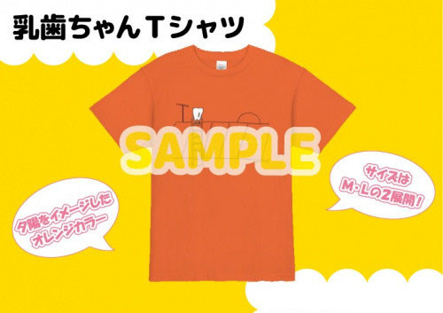 【グッズ】乳歯ちゃん Tシャツ(M)