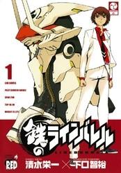 鉄のラインバレル 25 冊セット全巻 漫画