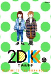 2DK 4 冊セット最新刊まで 漫画