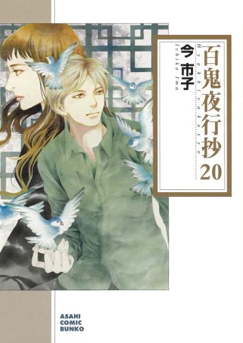 百鬼夜行抄 [文庫版] (1-17巻 最新刊) 漫画