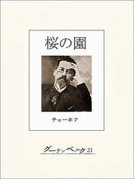 チェーホフ四大戯曲(分冊版) 桜の園 漫画