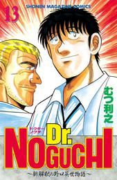 Dr.NOGUCHI(13) 漫画