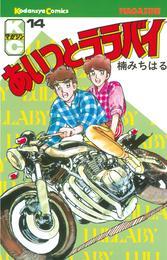 あいつとララバイ(14) 漫画