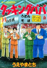 クッキングパパ(59) 漫画