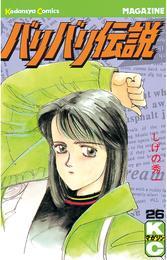 バリバリ伝説(26) 漫画