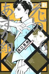 新・花のあすか組! 6巻 漫画