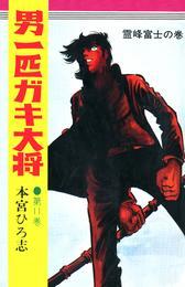 男一匹ガキ大将 第11巻 漫画