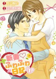新妻ふわふわ日記 (1) 漫画