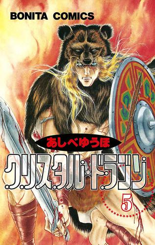 クリスタル☆ドラゴン(5) 漫画