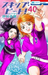 スキップ・ビート! 40巻 漫画