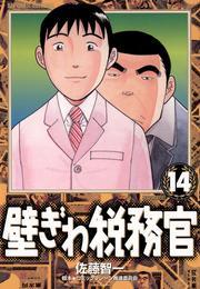 壁ぎわ税務官(14) 漫画