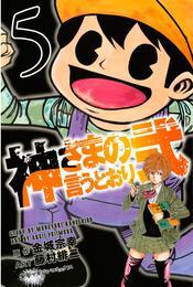 神さまの言うとおり弐(5) 漫画