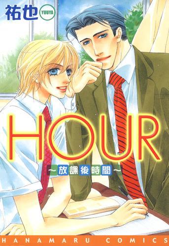 HOUR-放課後時間- 漫画