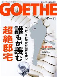 GOETHE[ゲーテ] 2017年9月号 漫画