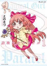 魔法少女パラケル 1 漫画