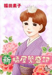 新・橘屋繁盛記 3 漫画