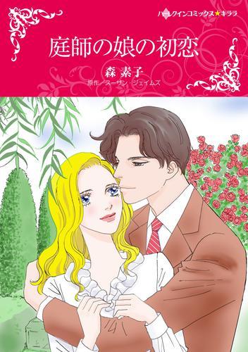 庭師の娘の初恋 漫画