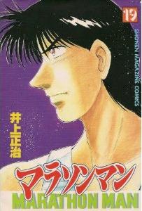 マラソンマン (1-19巻 全巻) 漫画
