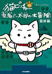 猫ピッチャー外伝 勇者ミー太郎の大冒険 (1巻 全巻)