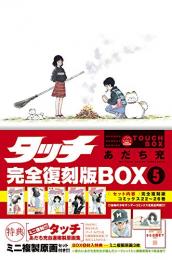 タッチ 完全復刻版BOX vol.(全5BOX)