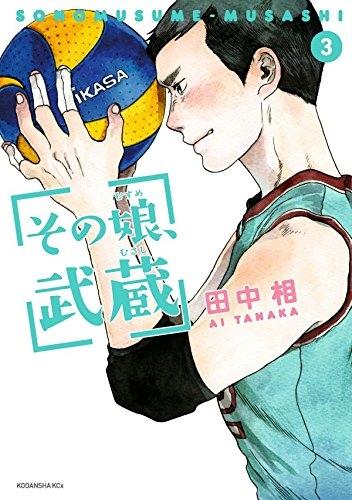 その娘、武蔵 漫画