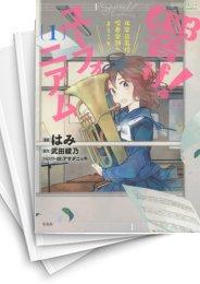 【中古】響け!ユーフォニアム北宇治高校吹奏楽 (1-3巻) 漫画