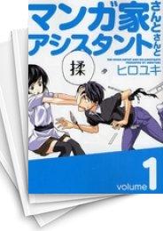 【中古】マンガ家さんとアシスタントさんと (1-10巻) 漫画