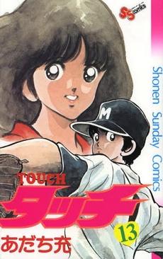 タッチ (1-26巻 全巻) 漫画