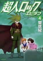 超人ロック エピタフ (1-4巻 全巻) 漫画