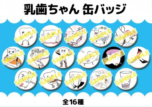 【グッズ】乳歯ちゃん缶バッヂ(5個セット)
