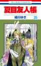 夏目友人帳 25 冊セット最新刊まで 漫画