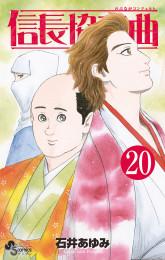 信長協奏曲 15 冊セット最新刊まで 漫画