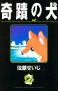 奇蹟の犬 2 冊セット最新刊まで 漫画