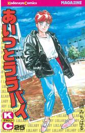 あいつとララバイ(25) 漫画