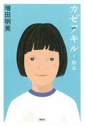 カゼヲキル(1) 助走 漫画